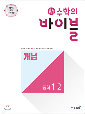 신 수학의 바이블 개념 중학 수학 1-2 (2020년)