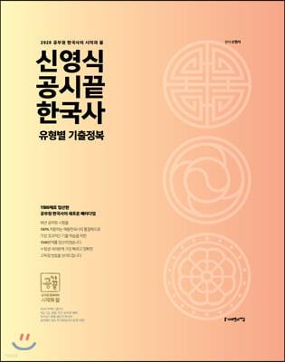 신영식 공시끝 한국사 유형별 기출정복