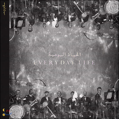 Coldplay (콜드플레이) - 8집 Everyday Life [2LP]