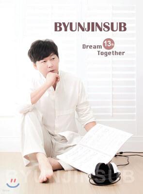 변진섭 - Dream Together