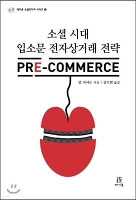 소셜 시대 입소문 전자상거래 전략 프리 커머스 PRE-Commerce