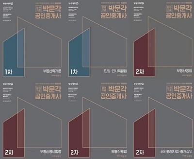 합격기준 박문각 공인중개사 기본서 1ㆍ2차 세트 (전6권)