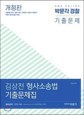 김상천 형사소송법 기출문제집