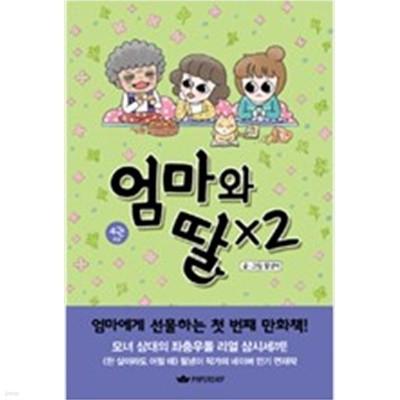 엄마와딸x2 (최상급/소장용)1~4완결