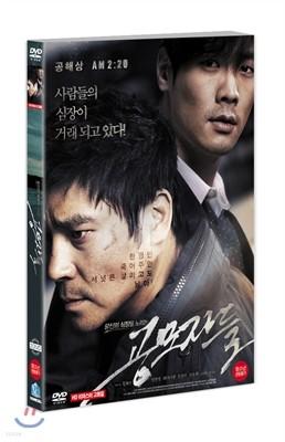 공모자들SE(2012)-2DISC