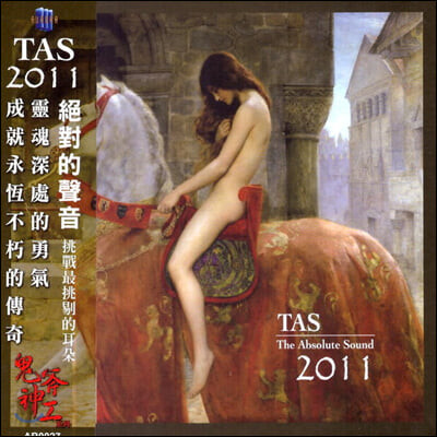 2011 앱솔류트 사운드 (TAS 2011 - The Absolute Sound) [LP]