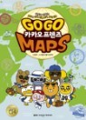 GO GO 카카오프렌즈 MAPS