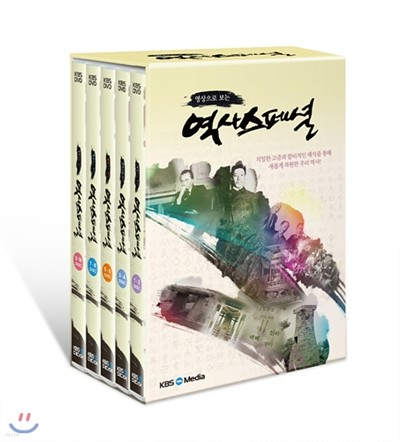 KBS 영상으로보는 역사스페셜 /10 Disc/선사시대,삼국시대,고려,조선,일제강점기,광복,한국전쟁,자유당과 제3공화국에 이르는 한국사!