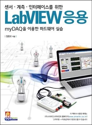 센서, 계측, 인터페이스를 위한 LabVIEW 응용