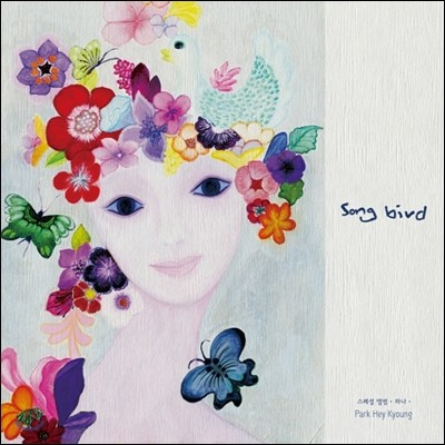 박혜경 - 미니앨범 : SongBird 1