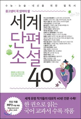 세계단편소설 40