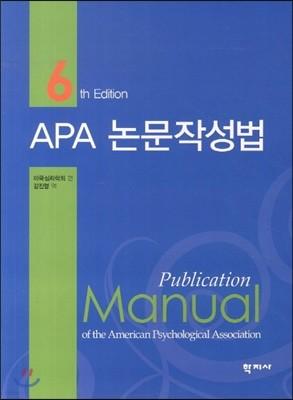 APA 논문작성법