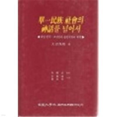 단일민족 사회의 신화를 넘어서 (1993 증보판)