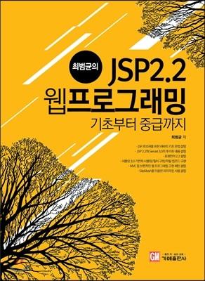 최범균의 JSP 2.2 웹 프로그래밍 기초부터 중급까지