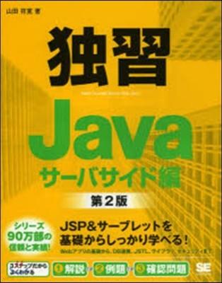 獨習Java サ-バサイド編 第2版