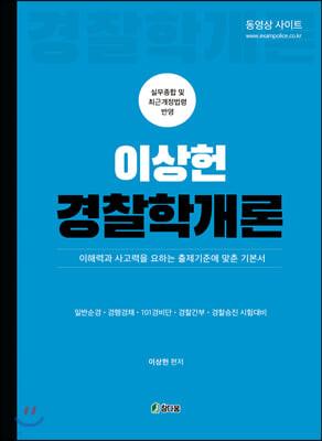 이상헌 경찰학개론