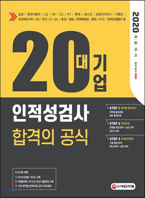2020 20대기업 인적성검사 합격의 공식