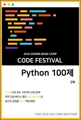 제주코딩베이스캠프 Code Festival , Python 100제 2부