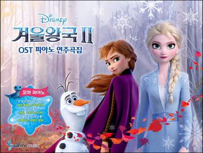 겨울왕국2 OST 피아노 연주곡집 꼬마피아노