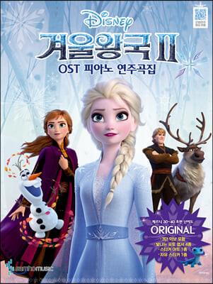 겨울왕국2 OST 피아노 연주곡집 Original Ver.