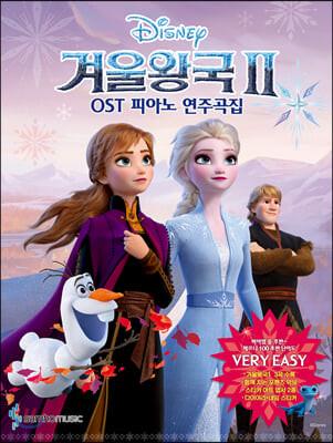 겨울왕국2 OST 피아노 연주곡집 Very Easy Ver.
