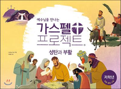 예수님을 만나는 가스펠 프로젝트 : 성탄과 부활 (저학년)