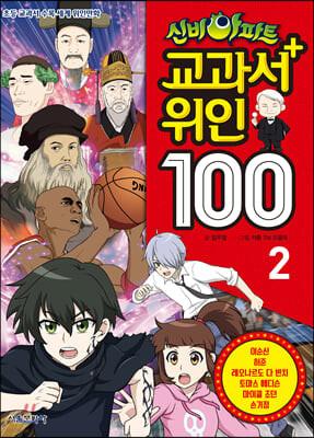 신비아파트 교과서 위인100 2