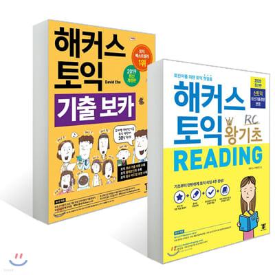 해커스 토익 왕기초 RC READING 리딩 + 기출 보카