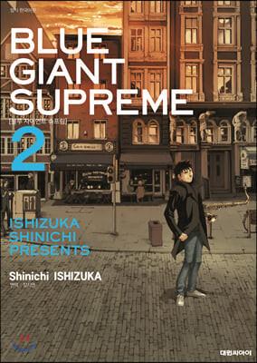 블루 자이언트 슈프림(BLUE GIANT SUPREME) 2