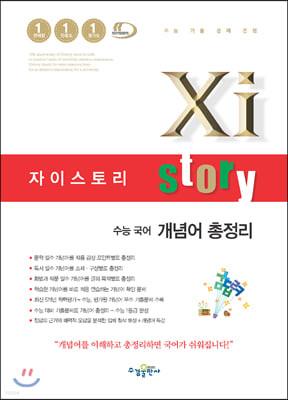 Xistory 자이스토리 수능 국어 개념어 총정리 (2021년용)