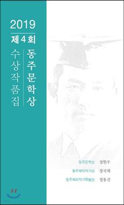 제4회 동주문학상 수상시집