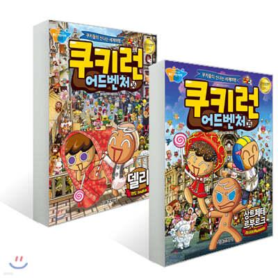 쿠키런 어드벤처 35~36권 세트
