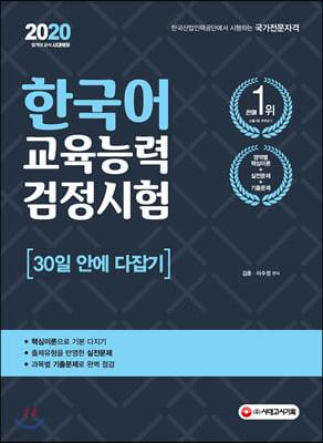 2020 한국어교육능력검정시험 30일 안에 다잡기