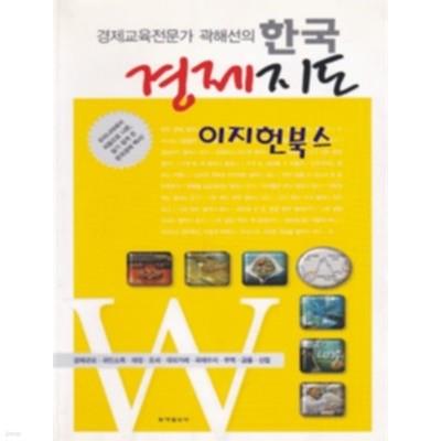 경제교육전문가 곽해선의 한국 경제지도