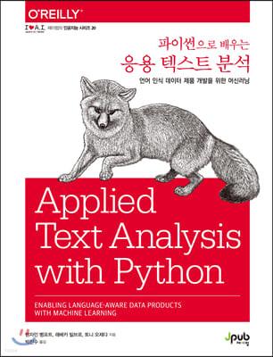 파이썬으로 배우는 응용 텍스트 분석