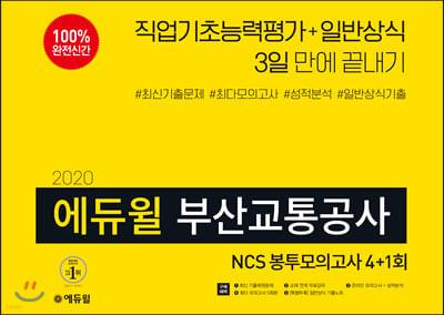 2020 에듀윌 부산교통공사 NCS 봉투모의고사 4+1회