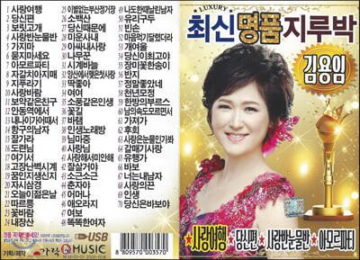 [USB] 김용임 최신 명품 지루박 70곡 USB