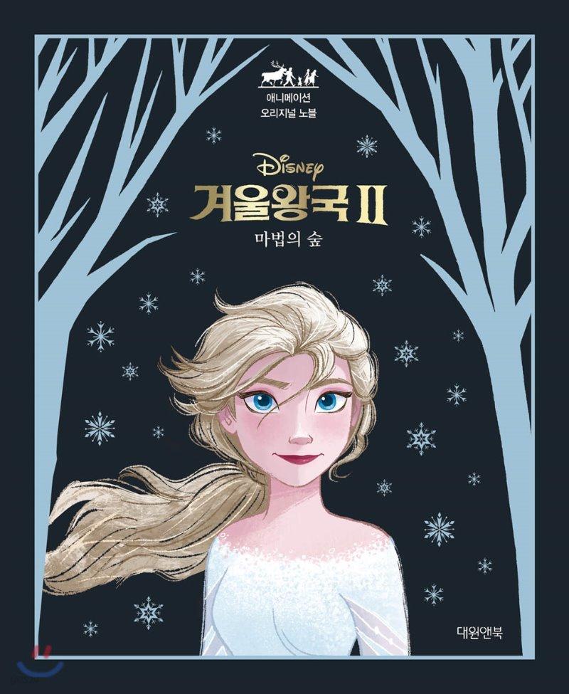 디즈니 겨울왕국 2