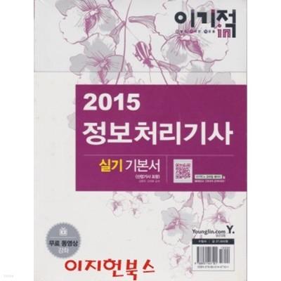 2015 이기적in 정보처리기사 실기 기본서 (산업기사 포함)