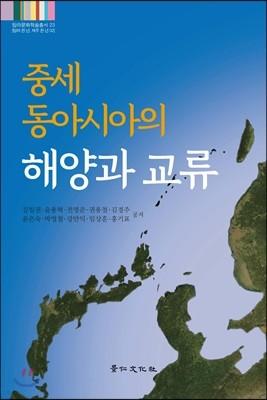 중세 동아시아의 해양과 교류