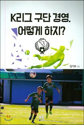 K리그 구단 경영, 어떻게 하지?