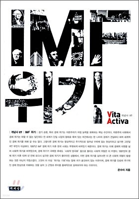 [대여] IMF 위기 - Vita Activa 개념사 07