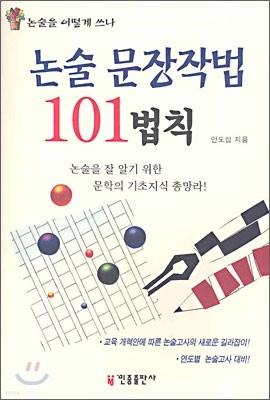 [대여] 논술 문장작법 101법칙