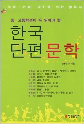 [대여] 한국단편문학 : 중고등학생이 꼭 읽어야 할