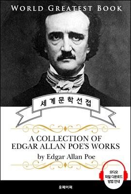 '에드거 앨런 포' 시와 공포소설 작품 전집(A collection of Edgar Allan Poe's works) - 고품격 시청각 영문판