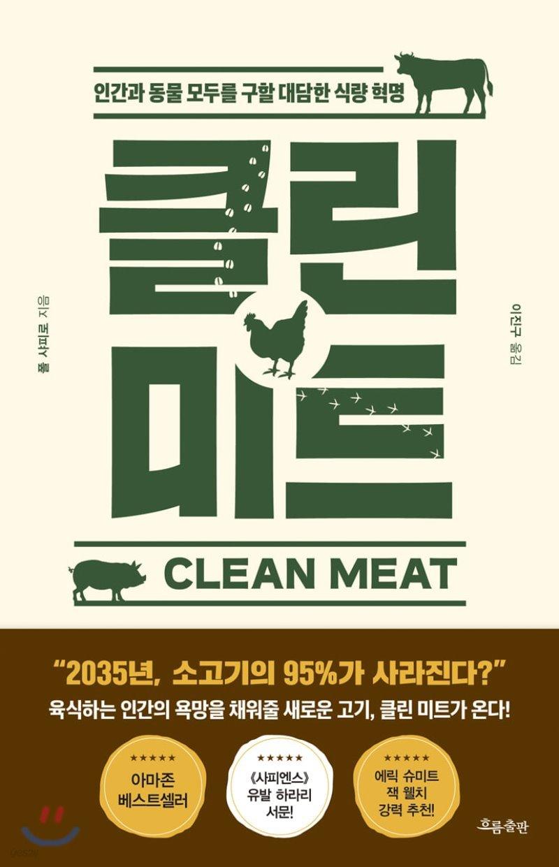 클린 미트 Clean Meat