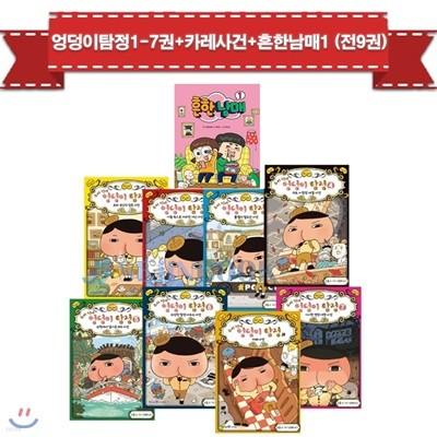 추리천재엉덩이 탐정1-7권+엉덩이 탐정과 카레사건+흔한남매1 (전9권)/사은품증정