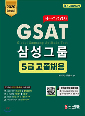 2020 GSAT 5급 삼성그룹 직무적성검사 고졸채용