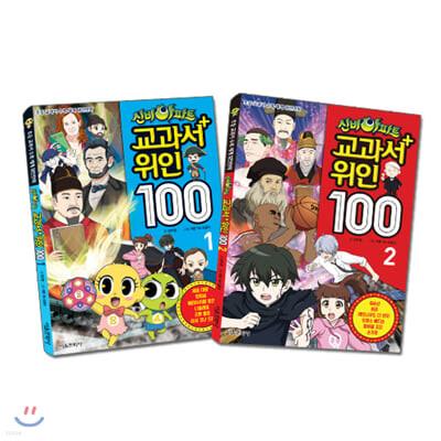 신비아파트 교과서 위인100 1~2권 세트