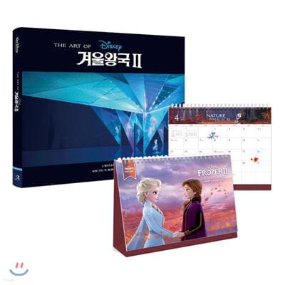 디즈니 겨울왕국 2 아트북 + 탁상 달력 2020